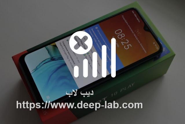 التخطي إلى المحتوى الرئيسيمساعدة بشأن إمكانية الوصول تعليقات إمكانية الوصول Google عدم رؤية الهاتف الذكي للشبكة وبطاقة SIM  الكل فيديوصورالأخبارخرائط Googleالمزيد الإعدادات الأدوات حوالى 357,000 نتيجة (0.84 ثانية)   في تطور مستمر - هواتف Nokia الذكية - nokia.com إعلان· https://www.nokia.com/android/الهواتف_الذكية تعريف جديد لمفهوم الهواتف الذكية - هواتف Nokia قابلة للتحديث باستمرار. اشترِ هاتفاً لن تحتاج لاستبداله لفترة طويلة، واستمتع به كهاتف جديد كل عام بفضل تحديثاته. هواتف ذات جودة عالمية. تحديثات أمنية لـ3 سنوات. مصمم بمثالية. نظام التشغيل Android · هواتف Nokia الذكية · هواتف ™Android · حماية Android للتحقق من هذا الإصدار من المشكلة ، انتقل إلى الإعدادات ، وابحث عن وحدة إدارة SIM ، وتأكد من تنشيط البطاقة ، وإذا لم يكن الأمر كذلك ، فاضبط المفتاح على وضع التشغيل. بالتوازي مع ذلك ، يجدر التحقق من الوضع الذي يعمل به الجهاز: عندما يكون وضع الطيران قيد التشغيل ، لن يعمل Android تمامًا.  ماذا تفعل إذا كان الهاتف لا يرى بطاقة sim - teknikmarkhttps://ar.teknikmark.com › 4-the-phone-does-not-see-the... لمحة عن المقتطفات المميَّزة • ملاحظات الفيديوهات نتيجة الفيديو لطلب البحث عدم رؤية الهاتف الذكي للشبكة وبطاقة SIM معاينة 2:08 حل مشكلة الهاتف لا يقبل قراءة بطاقة sim و عدم اشتغال بيانات ... YouTube · MG of Tech 23/12/2017 نتيجة الفيديو لطلب البحث عدم رؤية الهاتف الذكي للشبكة وبطاقة SIM معاينة 3:10 حل مشكلة الهاتف لا يقرأ الشريحة و بطاقة الموبايل غير نشطة YouTube · آفاق للمعلوميات - Afaq Information 12/12/2019 نتيجة الفيديو لطلب البحث عدم رؤية الهاتف الذكي للشبكة وبطاقة SIM2:14 حل مشكل عدم تعرف الهاتف الذكي على شريحة خدمة الاتصالات YouTube · otman otman 07/12/2017 عرض الكل  حل مشكلة عدم ظهور شبكة الهاتف المحمول في هاتفك او غير متاحة ...https://apps-arabic.com › حل-مشكلة-عدم-ظهور-شبكة-الها... 06/03/2020 — تحقق من بطاقة SIM في هاتفك بغض النظر عن المشغل ، هناك فرصة جيدة أن يستخدم الهاتف الذكي بطاقة SIM التي يمكن للمستخدم الوصول إليها من خلال ...  حل مشكلة لا توجد بطاقة sim في اجهزة الاندرويد - برامج اونلاينhttps://www.bramij-online.com › اندرويد › مشاكل 17/09/2017 — هذا هو السب