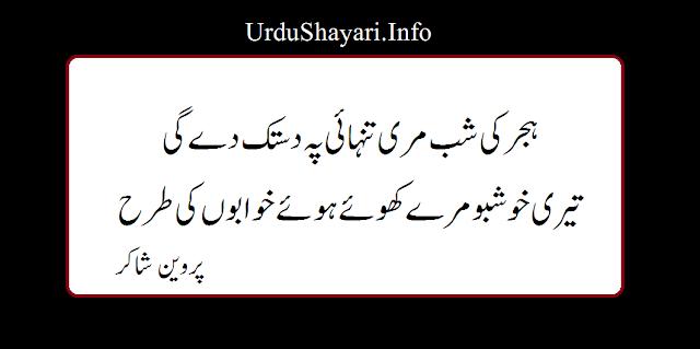 Parveen Shakir poetry -  Shayari on Hijar khawab  khushboo