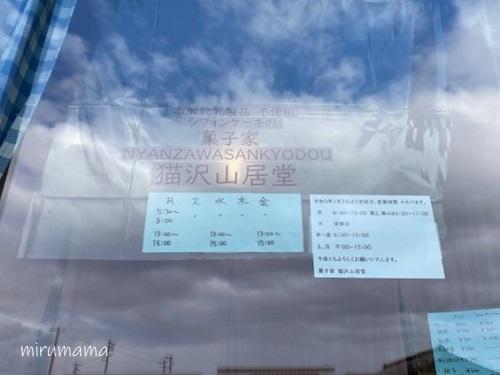 お店の青い窓