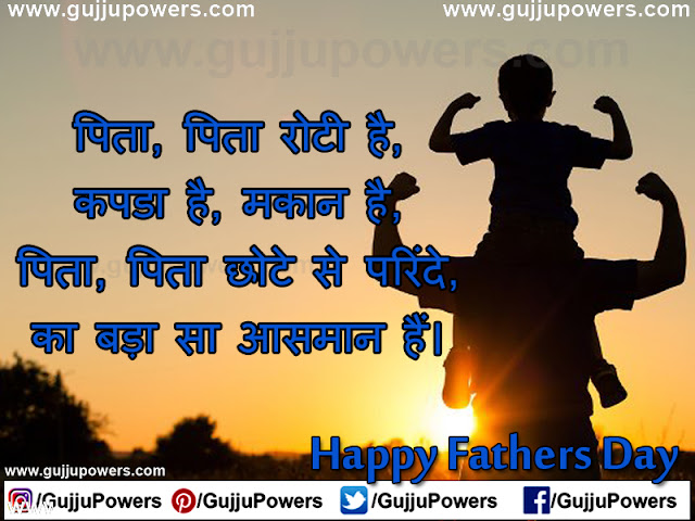 hindi shayari for father