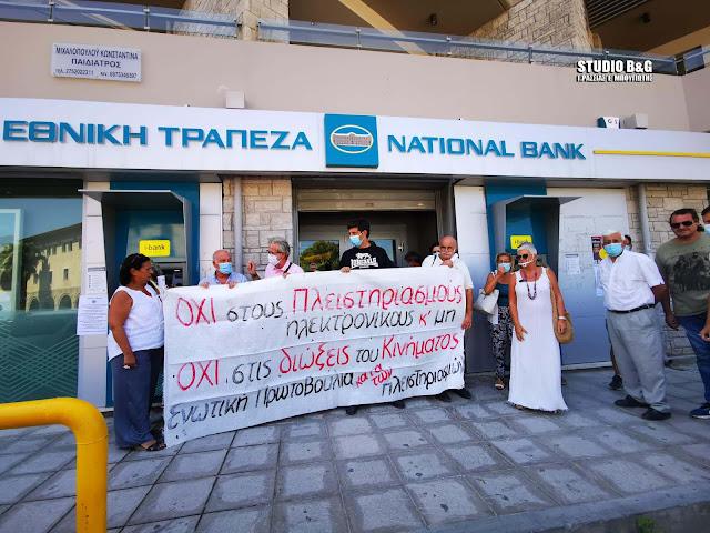 Ναύπλιο: Απετράπη ο πλειστηριασμός πρώτης κατοικίας από την Εθνική Τράπεζα μετά την κινητοποίηση