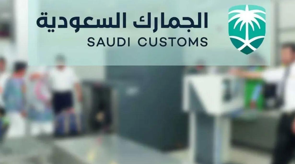 """خطط """"الجمارك """" لتحويل السعودية لمنصة لوجيستية عالمية"""