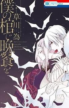Shinobigoto Manga
