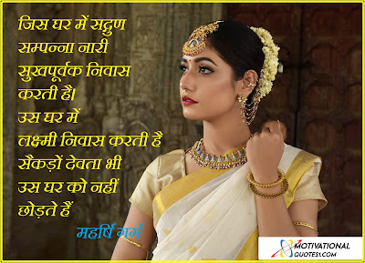 Woman Quotes in Hindi- Motivationalquotes1.com