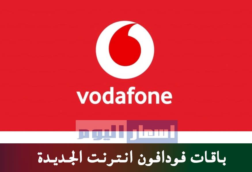 شرح الغاء خدمة تجديد باقة فودافون فليكس التلقائى لعدم خصم