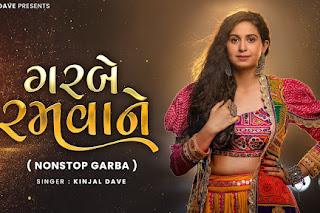 Gujarati Garba 2021 Download Gujarati Bhajan Dandiya Ras Download