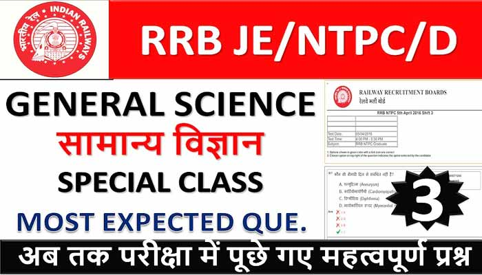 Railway Previous Year Science question and Answer in Hindi