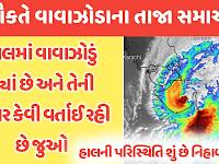Cyclone Tauktae Gujarat Update Today