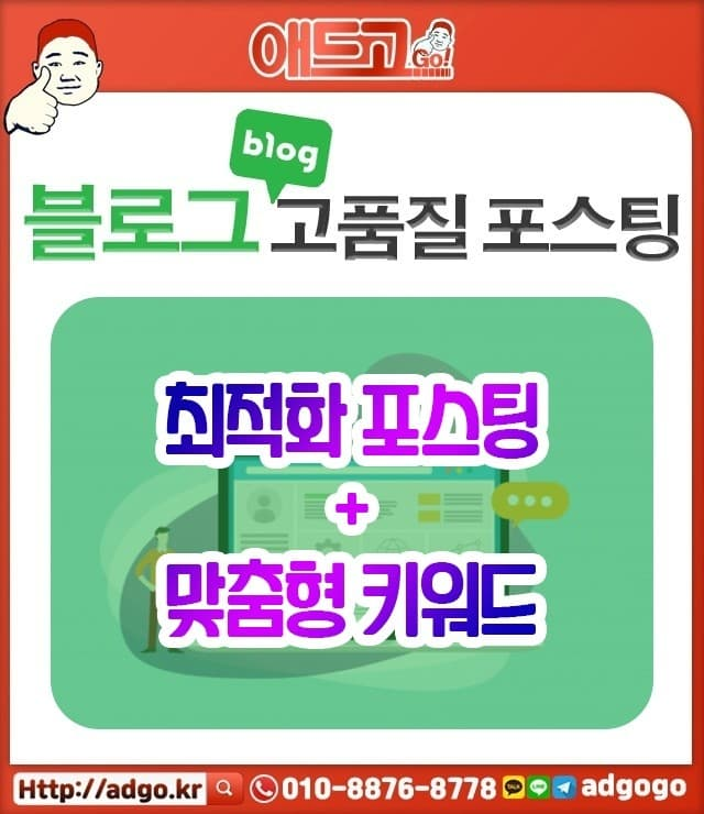 서울시성북구바이럴마케팅관리