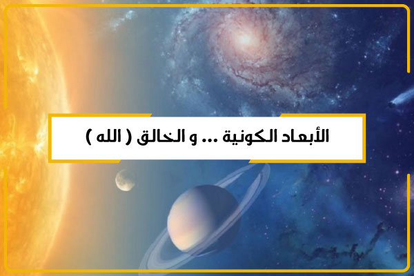 الأبعاد الكونية .... و الخالق ( الله )