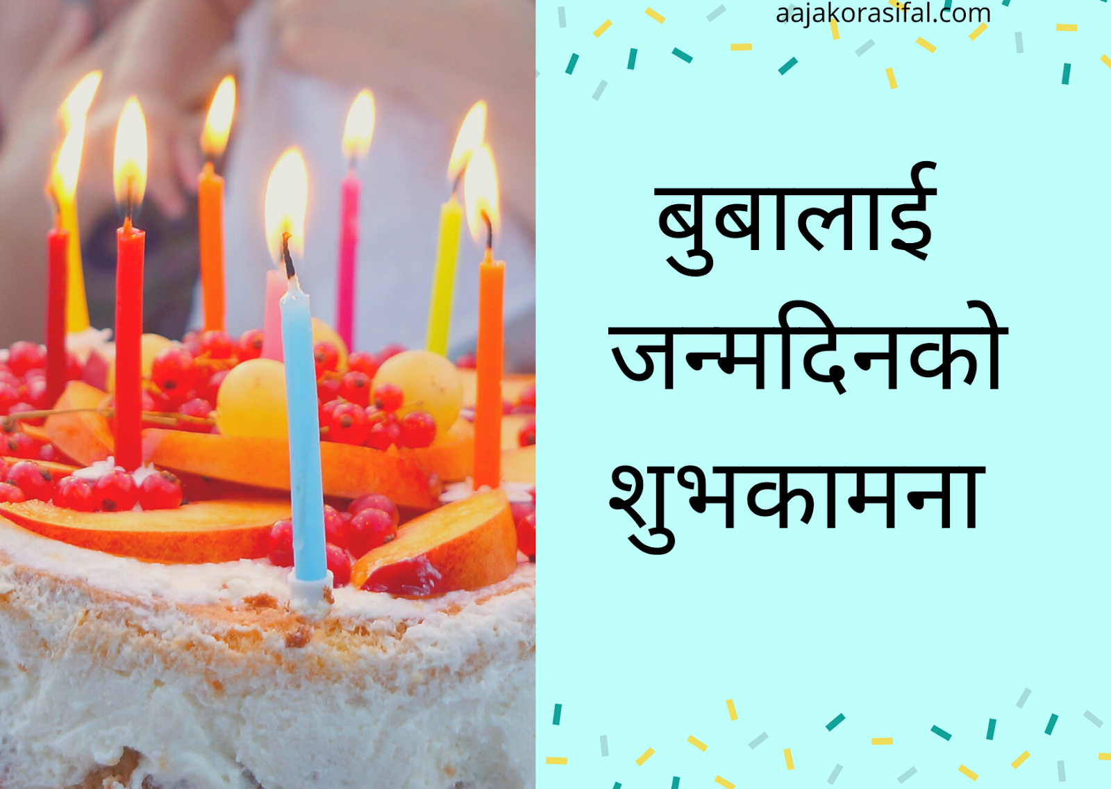 Images of Birthday wishes for father in Nepali