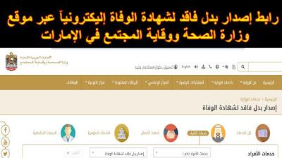 رابط إستخراج بدل فاقد لشهادة الوفاة عبر موقع وزارة الصحة ووقاية المجتمع في الإمارات