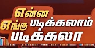 Enna Padikalam Engu Padikalam 27-05-2017 News 7 Tamil