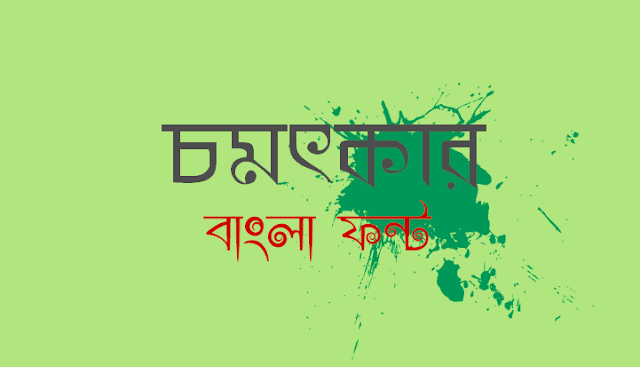 Free Bangla Font Download