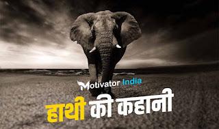 story of elephant, motivational story hindi, motivational story in hindi for success, hindi motivational story, motivational short stories in hindi, hindi motivational short story, motivational stories in hindi, hindi motivational stories, best motivational stories in hindi, hindi best motivational story