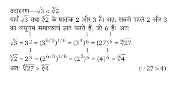 Camprison of Surds example in hindi Pics