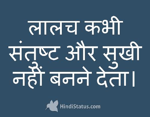 Greed - HindiStatus