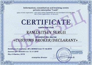 vypuskniku-kursa-tamozhennyj-broker-deklarant-certificate
