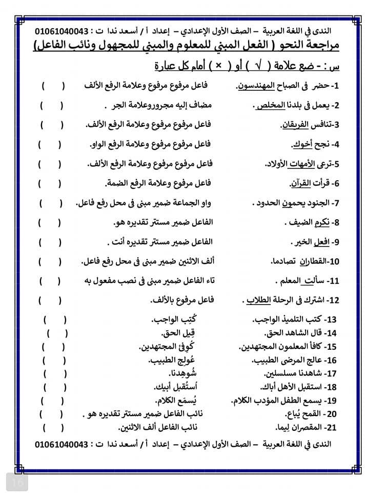 ملزمة لغة عربية الصف الأول الإعدادي شهر إبريل إختيار من متعدد أ/ أسعد ندا 16