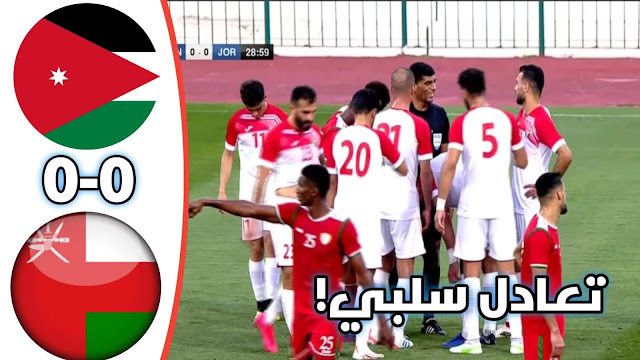 ملخص مباراة الأردن وعمان|0-0|مباراة ودية دولية تعادل سلبي|20.3.2021