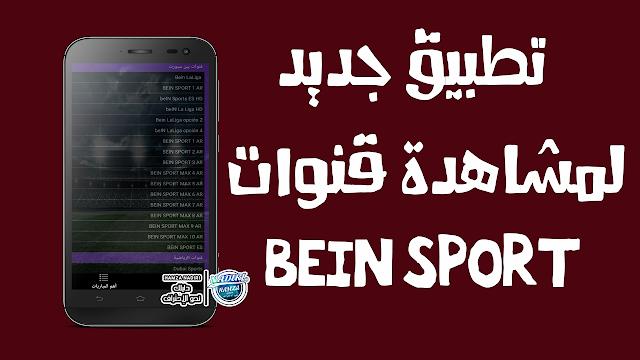 تطبيق بسيط و انيق لمشاهدة القنوات الرياضية المشفرة  NEW IPTV