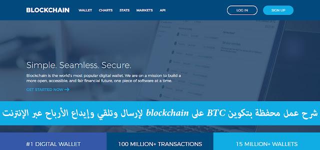 شرح عمل محفظة بتكوين BTC على blockchain لإرسال وتلقي وإيداع الأرباح عبر الإنترنت