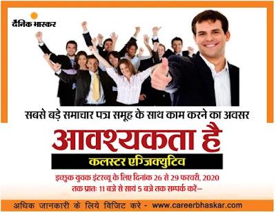 Dainik Bhaskar Job 2020