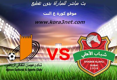 موعد مباراة شباب الاهلى دبى وعجمان اليوم 13-3-2020 دورى الخليج العربى الاماراتى
