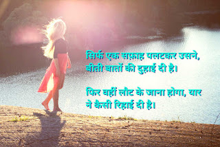Collection of hindi shayari