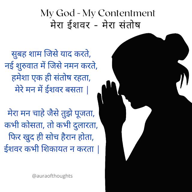 मेरा ईशवर - Hindi poem - MeenalSonal
