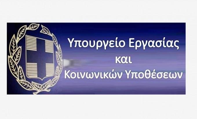 Εξώδικο ΕΑΑΣ-ΕΑΑΑ-ΠΟΑΣΑ προς τους Υπουργούς Εργασίας, Οικονομίας και e-ΕΦΚΑ για τις Αντισυνταγματικές Περικοπές στις Συντάξεις