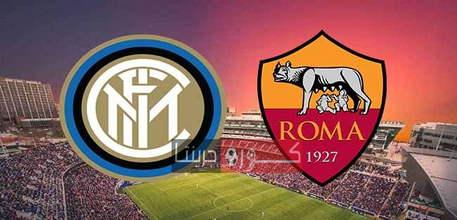 مشاهدة مباراة انتر ميلان وروما بث مباشر اليوم 19-7-2020
