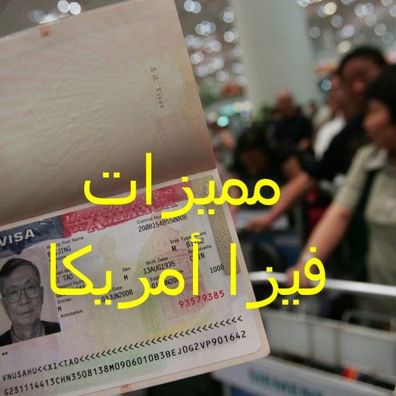 تأشيرة أمريكا السياحية وايجابياتها