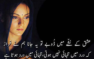 Best Dosti Urdu Shayari For Lover images