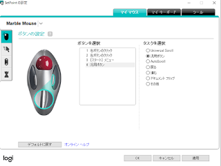 Universal Scroll が利かない場合はそのボタンを汎用ボタンに設定する