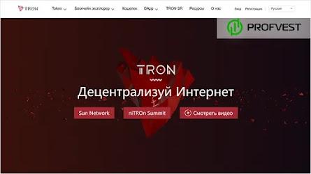 Tron: обзор и отзывы о криптовалюте в 2021 году