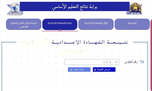 الان نتيجة الشهادة الاعدادية محافظة القاهره أخر العام 2019...برقم الجلوس