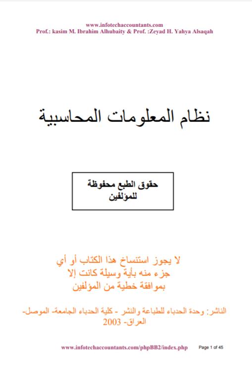 تحميل كتاب تحصيل 1 pdf