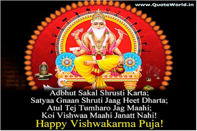 Vishwakarma Puja Wishes In English