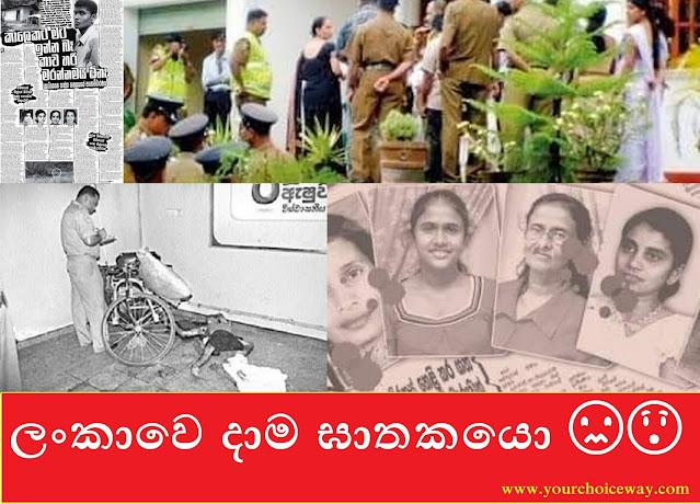 ලංකාවෙ දාම ඝාතකයො 😖😯 (Chain Killers In Sri Lanka)