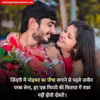 pyar bhari shayari in hindi for boyfriend image