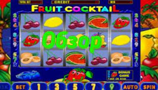 Обзор слота Fruit Cocktail