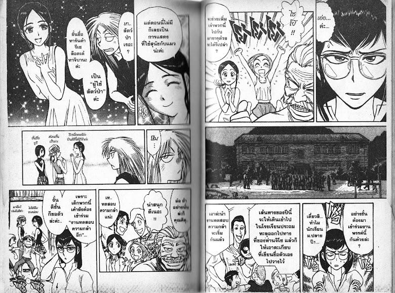 Karakuri Circus - หน้า 75