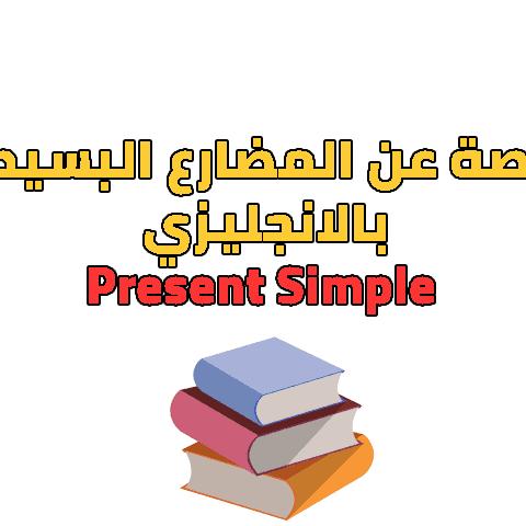 قصة عن المضارع البسيط بالانجليزي Present Simple