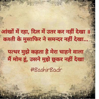 bashir badr, bashir badr shayari, shayari bashir badr, bashir badr shayari in hindi, bashir badr poem, bashir badr poet, bashir badr poetry, bashir badr hindi shayari, bashir badr rekhta, bashir badr sher, dr bashir badr, bashir badr two liners, bashir badr ghazals, bashir badr ki shayari,