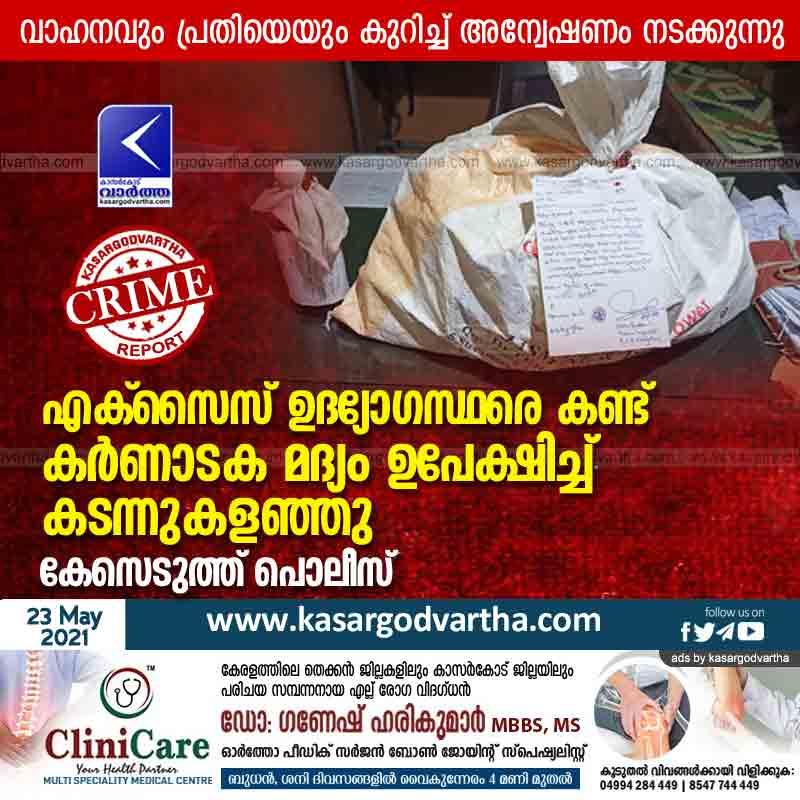 News, Kasaragod, Kerala, Karnataka liquor, Police, Registered, Liquor, 9 litres of Karnataka liquor abandoned: Police registered case.