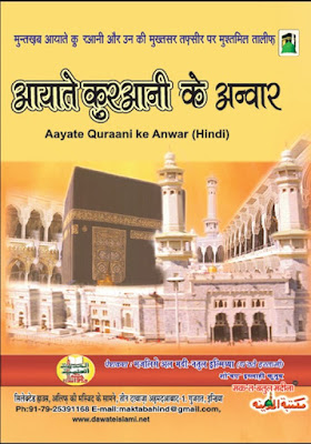Ayaat-e-Qurani k Anwaar pdf in Hindi