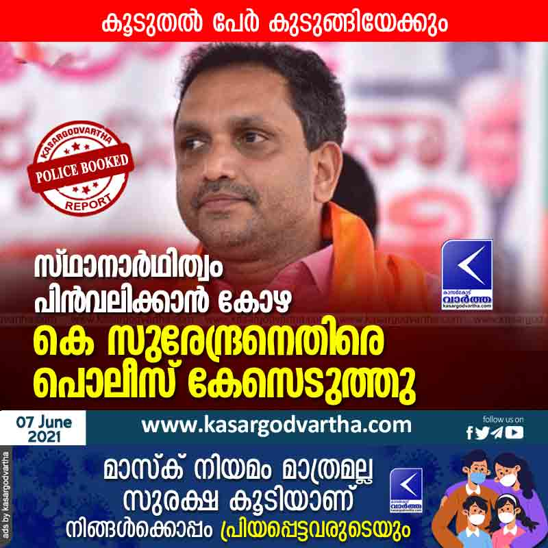 Bribe to withdraw candidacy: Police have registered a case against K Surendran