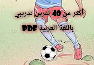 تمرين تدريبي باللغة العربية