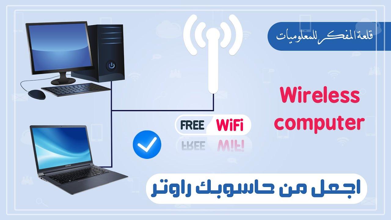 استخدام الكمبيوتر الشخصي كنقطة اتصال الهواتف المحمولة وتتصل به كل أجهزتك
